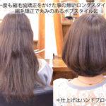 縮毛矯正毛にデジタルパーマ | まとめ記事
