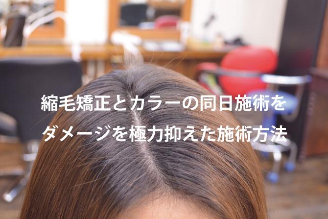 【縮毛矯正.カラー.同日施術】ダメージを抑える施術方法
