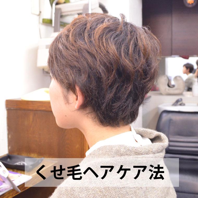 くせ毛ヘアケア法