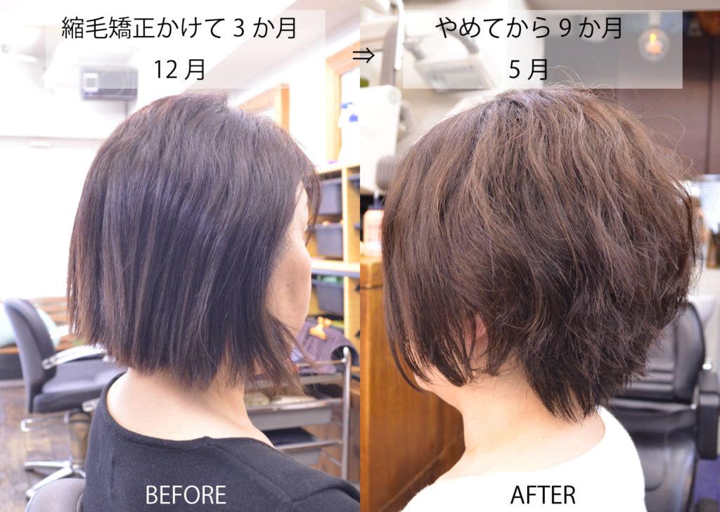 縮毛矯正のやめ方【施術例】