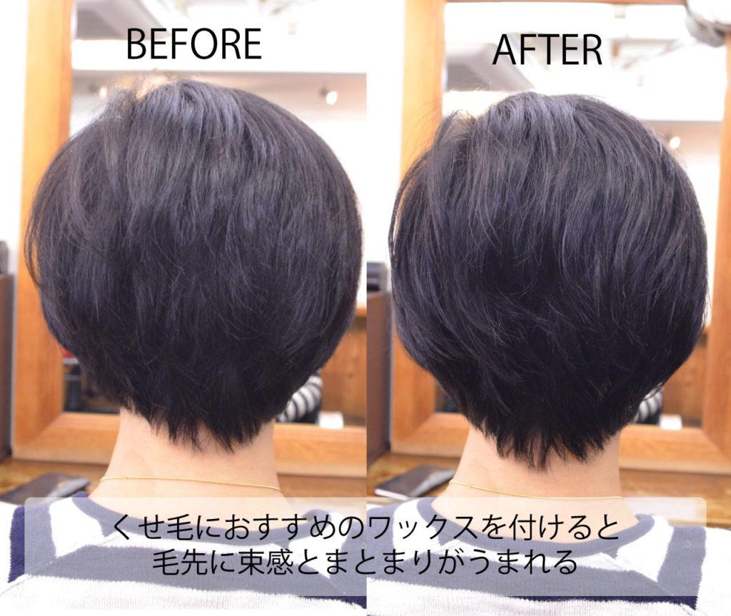 くせ毛―ワックス1