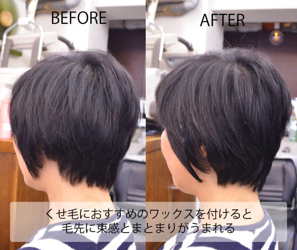 くせ毛―ワックス2