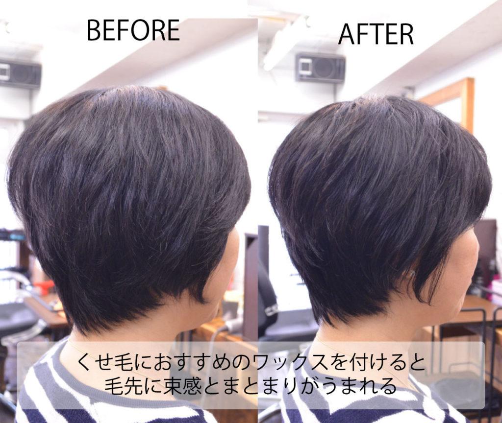 くせ毛―ワックス3