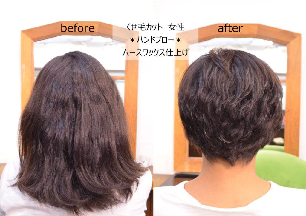 くせ毛-髪型