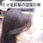 くせ毛前髪の梅雨(湿気)対策