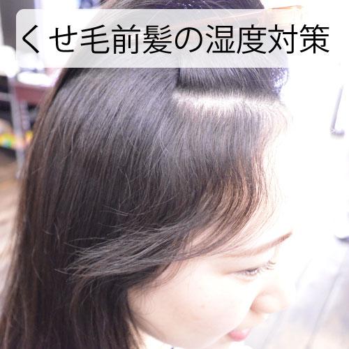 くせ毛ー前髪