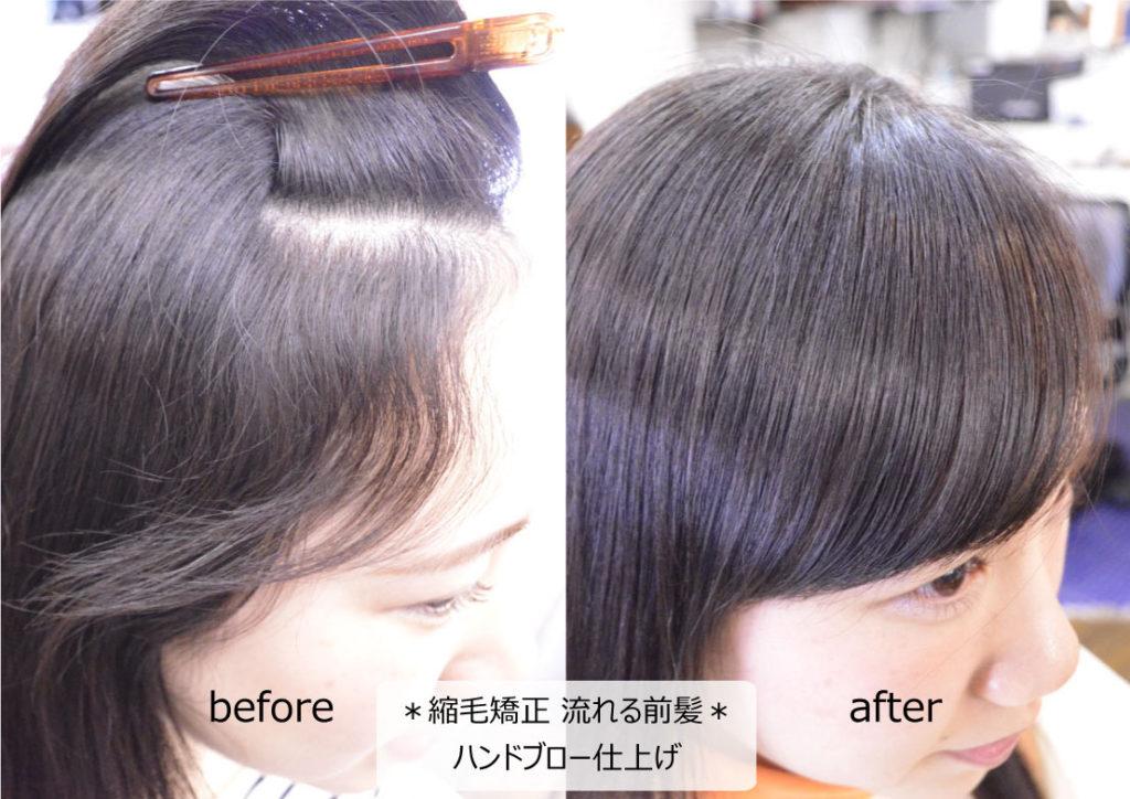 くせ毛-前髪