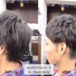 直毛でツンツンした髪にはアイロンパーマが最適な訳